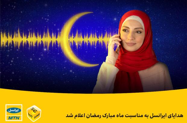 جزئیات هدایای رمضانی ایرانسل